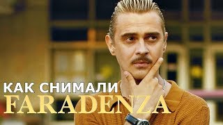 Как снимали: Little Big - Faradenza