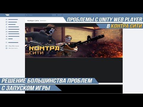 Проблемы с Unity Web Player в Контра Сити / Решение большинства проблем с запуском игры.