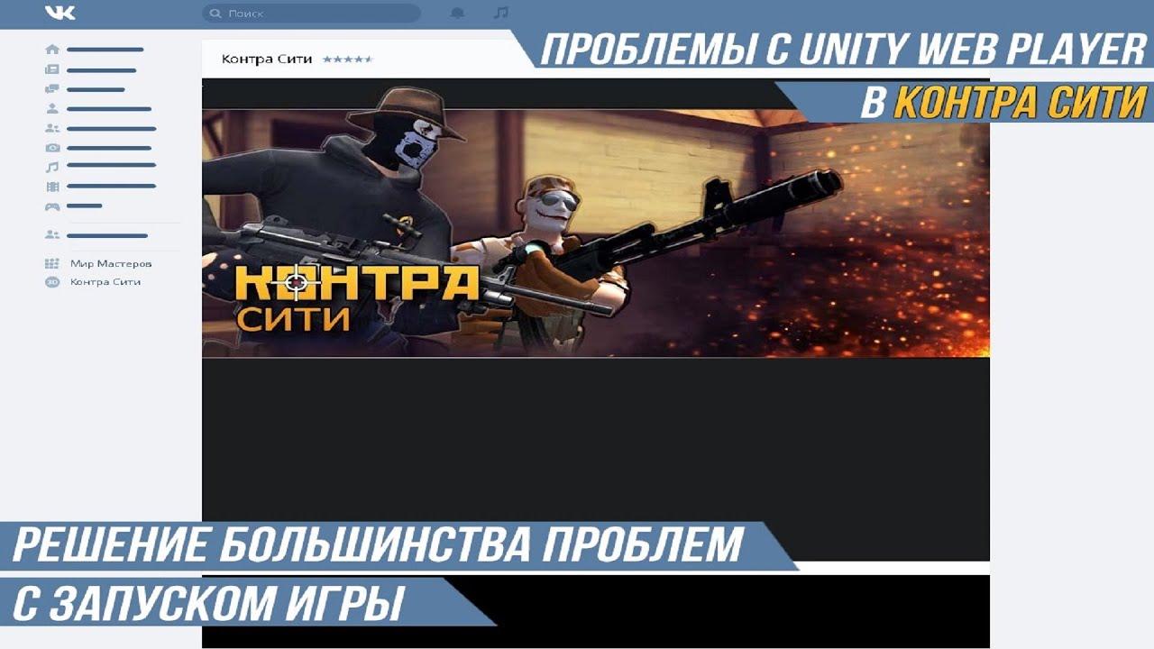 Скачать бесплатно unity 3d web player на компьютер для игр в вконтакте.