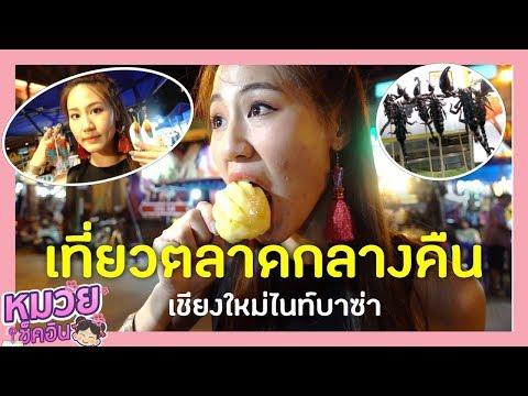 ตะลุยตลาดเชียงใหม่ ชิม! ช็อป! @ตลาดไนท์บาซ่าร์ | Chiangmai Night Bazaar | หมวยเช็คอิน