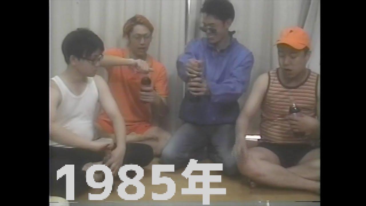 【急上昇】【秘蔵映像】1985年のおもしろ動画が発見されました!!!【東海オンエア】