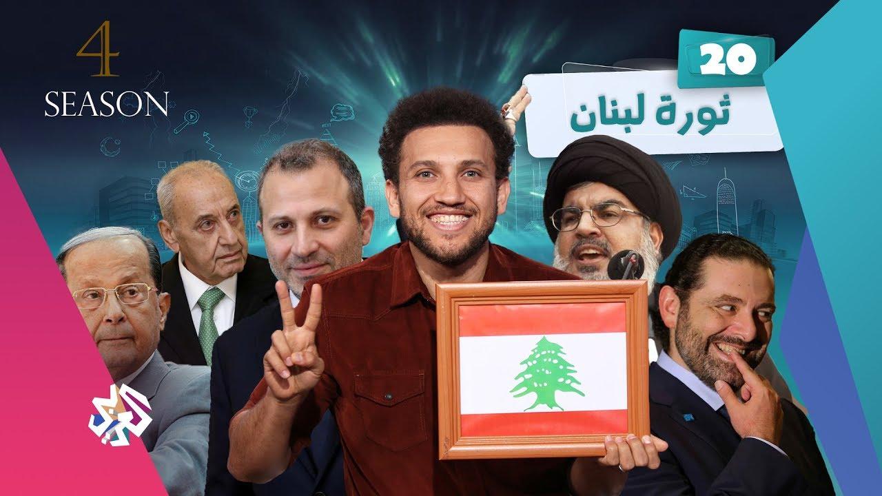 جو شو | الموسم الرابع | الحلقة 20 | ثورة لبنان
