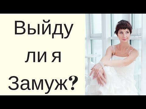 Гадание ВЫЙДУ ЛИ Я ЗАМУЖ? \ Гадание на личную жизнь \ЧТО ЖДЕТ В ЛЮБВИ? \ Гадание онлайн