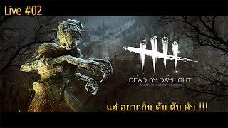 แฮ่ๆ อยากกินตับ ตับ ตับ!! #02 Dead by daylight 1080p 60fps