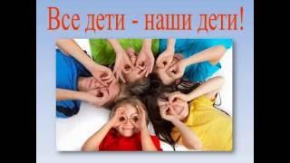 Дети с ОВЗ