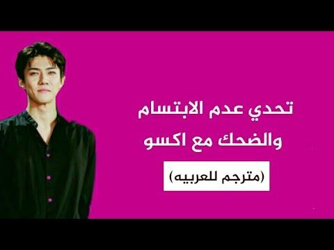 تحدي عدم الابتسام والضحك مع EXO مترجم    لقطات مضحكه جدا مع فرقه اكسو