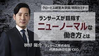 ランサーズが目指す「ニューノーマルな働き方」とは~ランサーズ社長・秋好陽介
