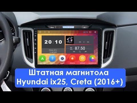 Штатная магнитола Hyundai Ix25, Creta (2016+) Android (IPS-матрица) TA044