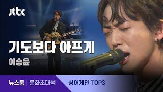 [풀영상|싱어게인 '인터뷰 콘서트'] 가수 이승윤 - ♪기도보다 아프게 (2021.2.14 /…