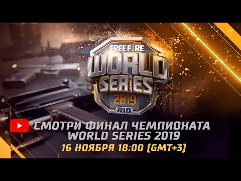 [Free Fire] WORLD SERIES 2019 | ЧЕМПИОНАТ МИРА 2019