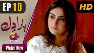 Haara Dil - Episode 10 | Aplus Dramas | Danish Taimoor, Hiba Bukhari | Pakistani Drama
