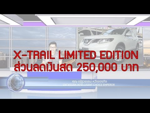 ส่วนลด 250,000 บาท X-TRAIL LIMITED EDITION รถป้ายแดงราคามือสอง มีจำนวนจำกัด