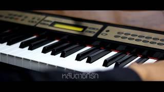 หลับตา - เปียโน by Chef Jumbo