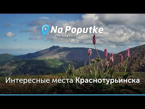 Достопримечательности Краснотурьинска. Попутчики из Екатеринбурга в Краснотурьинск.