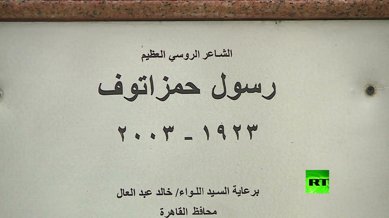 تدشين تمثال الشاعر السوفيتي رسول حمزاتوف في القاهرة  - 19:58-2021 / 4 / 11