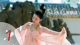 Go Go Princess Go 01 Engsub (Zhang tianai,Sheng yilun,Yu menglong,Guo junchen)