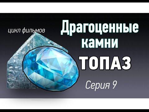 Как выглядит топаз камень фото