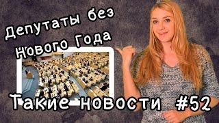 Депутаты без Нового года  Такие новости №52