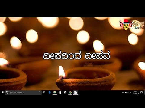 Deepadinda Deepava | ದೀಪದಿಂದ ದೀಪವ | Kannada Whatsapp Status for Deepavali | Download Link Available
