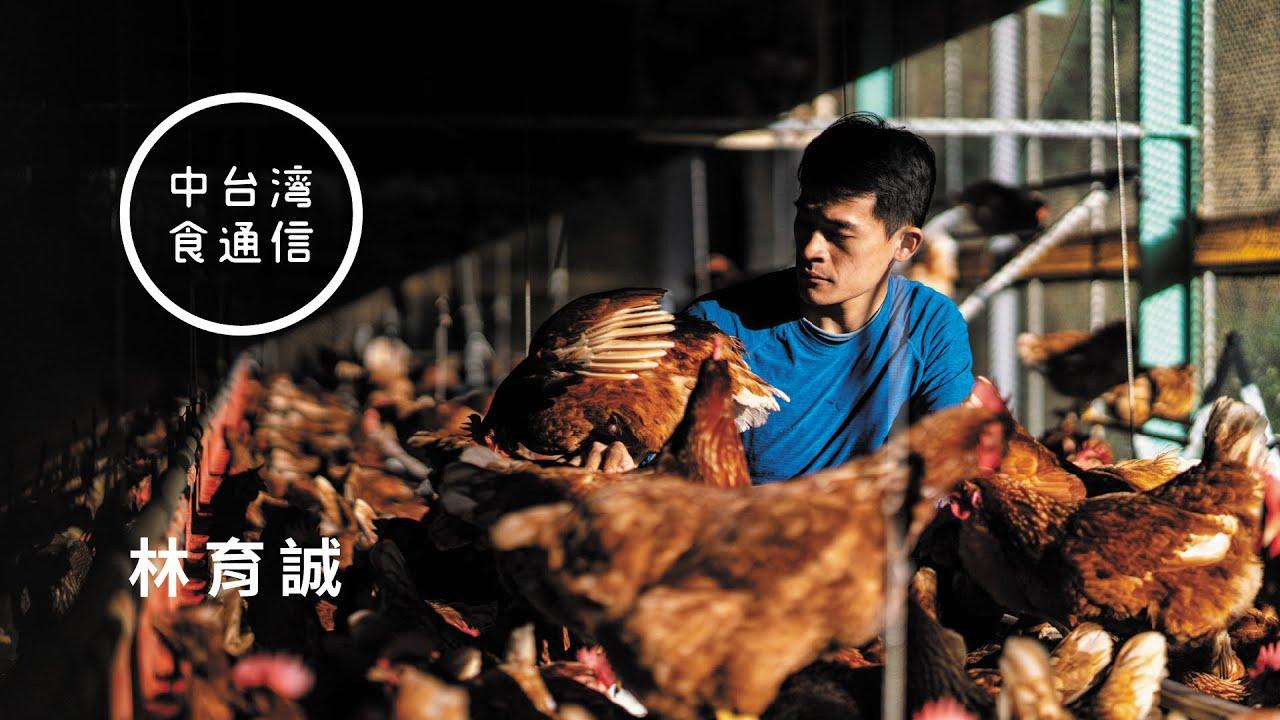 中台灣食通信-專訪短片