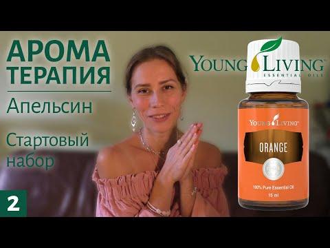 Эфирное масло апельсина / Стартовый набор Young Living / Ароматерапия