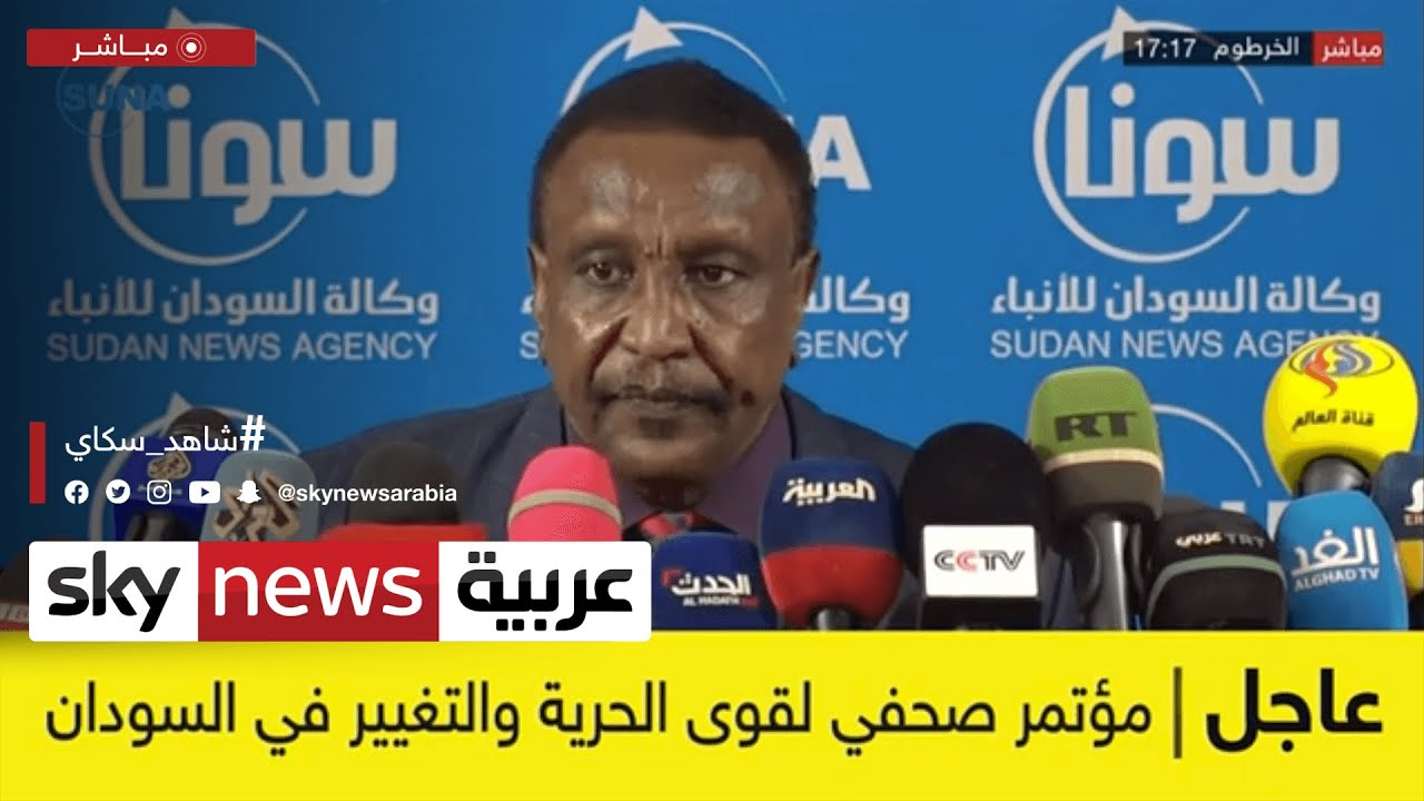 مؤتمر صحفي لقوى الحرية والتغيير في السودان  - نشر قبل 22 دقيقة