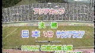 オフト監督と'92アジアカップを振り返る ダイナミックサッカー