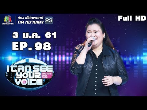 I Can See Your Voice -TH | EP.98 | อิน บูโดกัน | 3 ม.ค. 61 Full HD