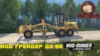 Мод Грейдер ДЗ 98/Честный Обзор / Spintires: MudRunner /