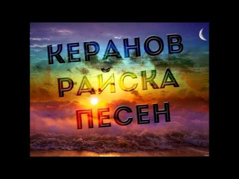 Керанов - Райска Песен