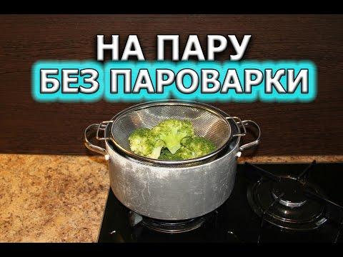 Как варить, жарить, тушить, запекать и готовить на пару в