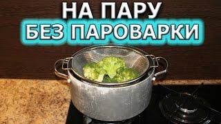 Как готовить на пару без пароварки