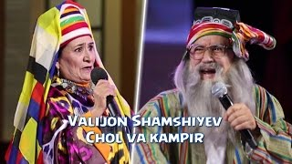 Valijon Shamshiyev - Chol va kampir | Валижон Шамшиев - Чол ва кампир