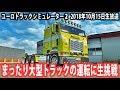 まったり大型トラックの運転に生挑戦 【 2018年10月15日 生放送 アフロマスク 】