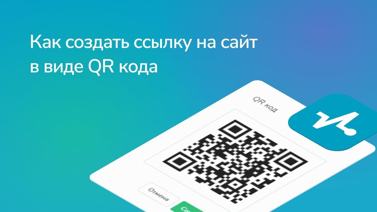 Как получить ссылку в виде QR кода для сайта, созданного в SendPulse