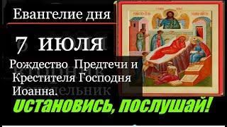 7 июля Рождество Иоанна Предтечи Евангелие дня Церковный календарь
