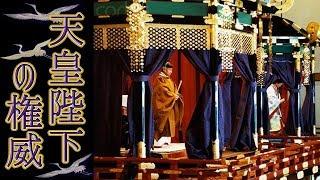 【天皇陛下 世界最強】『菊の御紋』の意味と、とてつもない権威を裏付ける究極の真実