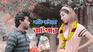 Borishailla Batpar    bangla funny video 2020    Sapan Ahamed