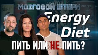 Energy Diet, пить или не пить?