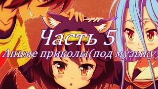 Аниме приколы(под музыку)часть 5