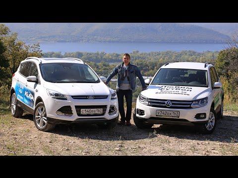 тест VW Tiguan против Ford Kuga Игорь Бурцев