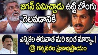 ఎన్నికల తరువాత మరి ఇంత మార్పా..! | Gannavaram PublicTalk About AP Election Results | 2019 Exit Polls