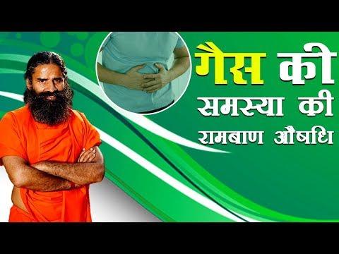 गैस की समस्या (Gas Problem) की रामबाण औषधि | Swami Ramdev