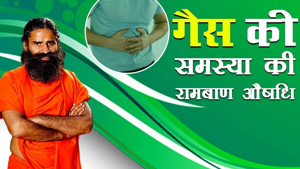 Download गैस की समस्या (Gas Problem) की रामबाण औषधि   Swami Ramdev