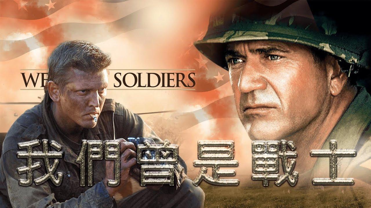 經典戰爭片 -【我們曾是戰士WE WERE SOLDIERS】- 對越戰的錯誤反思,給美國帶來多少的災難?(驚風堂JFT Ep 153)