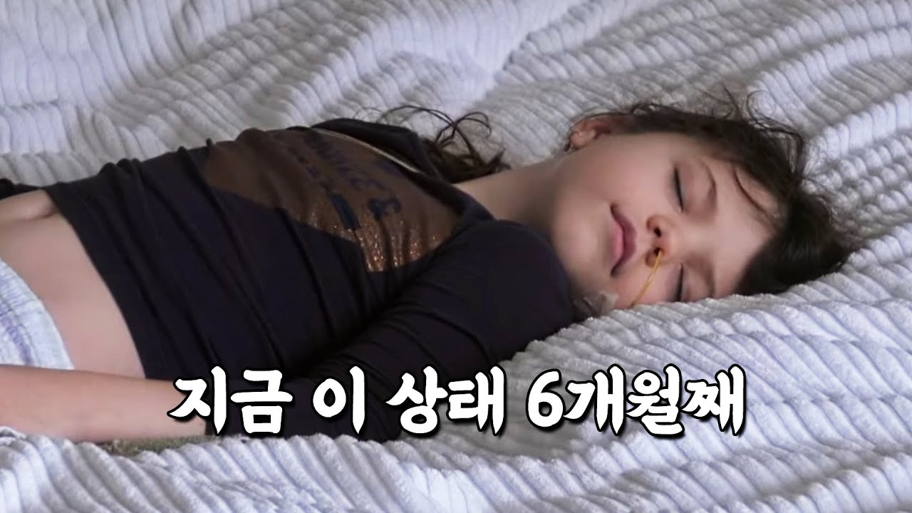 당신의 아이가 1년간 잠에서 깨지 못하면 어떡하실 건가요