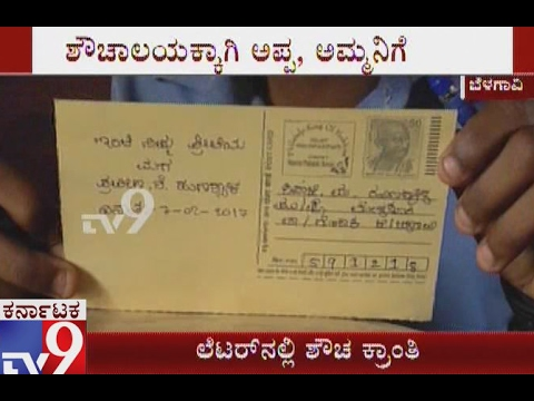 Student writing letter to parents to build toilet in school youtube student writing letter to parents to build toilet in school tv9 kannada spiritdancerdesigns Images