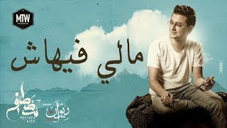 Mostafa Atef Maly Fehash مصطفى عاطف مالي فيهاش