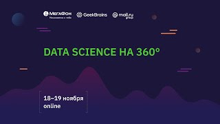 Data Science на 360°. День 1