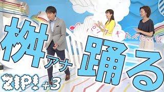 桝太一が踊ります「♪パンケーキ食べたい!」桝太一、徳島えりか、花乃まりあ 徳島えりか 検索動画 19
